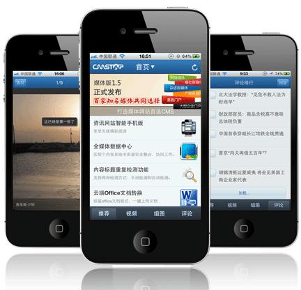 CmsTop手機客戶(hu)端-Iphone版本(ben)